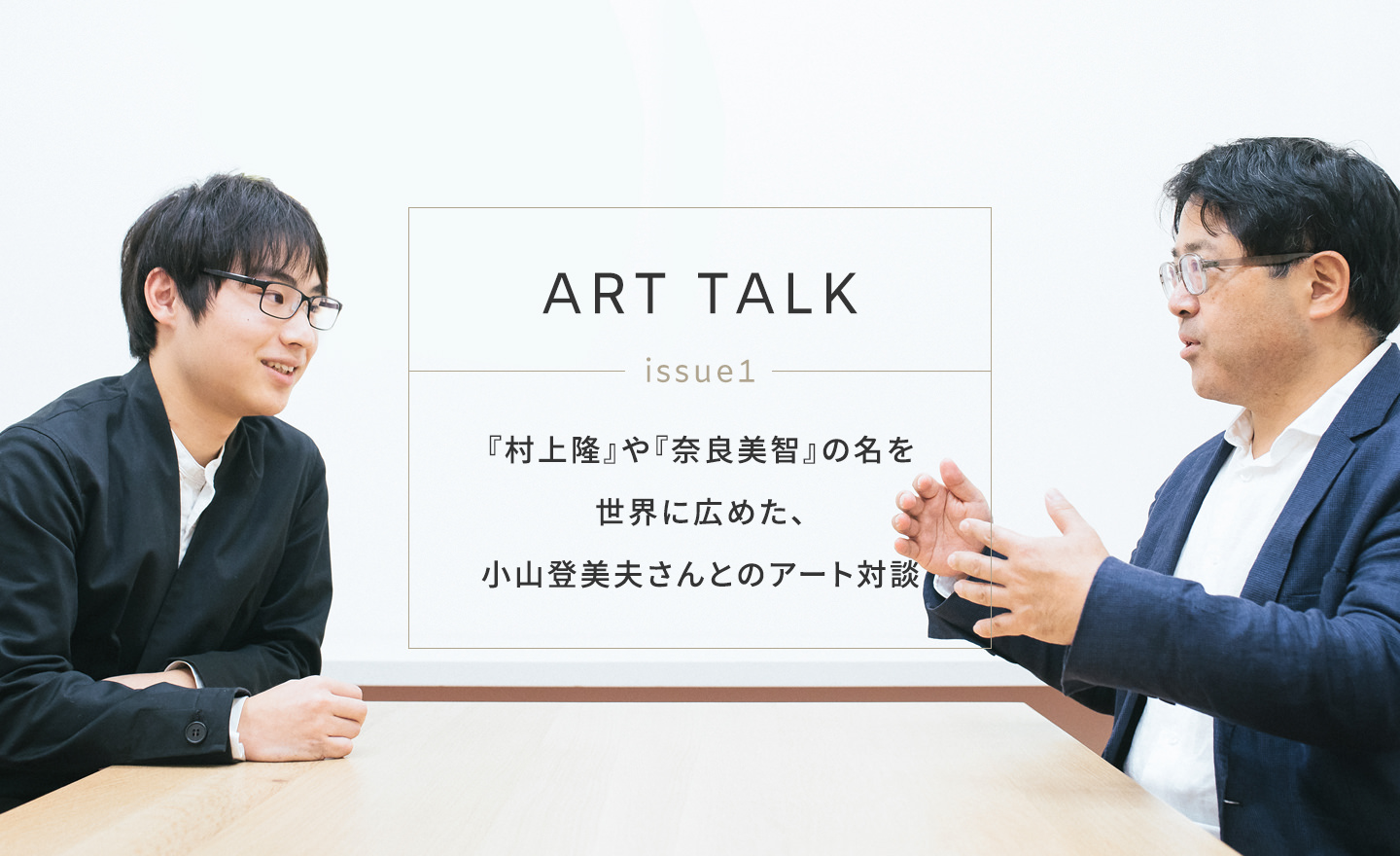ART TALK issue01