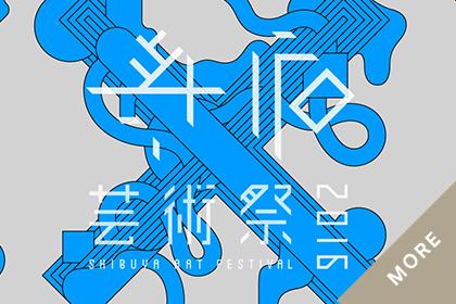 第9回渋谷芸術祭2017